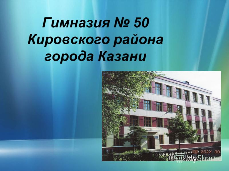 Гимназия 50 Кировского района города Казани