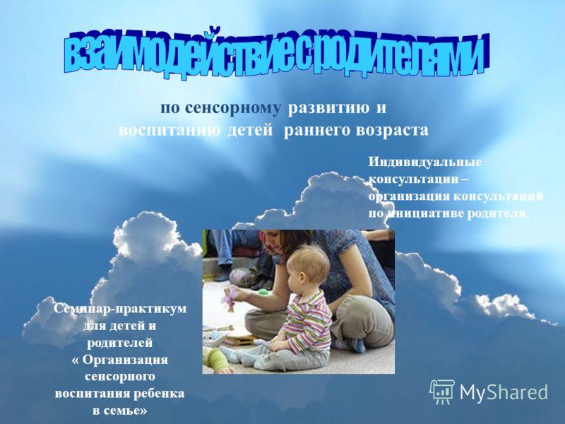 Развитию детей раннего возраста дата