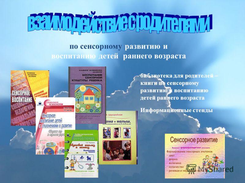 по сенсорному развитию и воспитанию детей раннего возраста библиотека для родителей – книги по сенсорному развитию и воспитанию детей раннего возраста Информационные стенды
