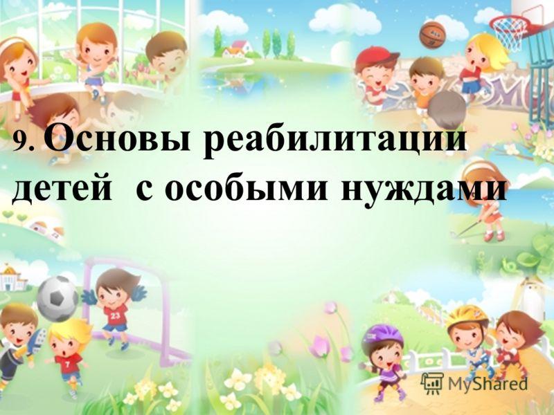 9. Основы реабилитации детей с особыми нуждами
