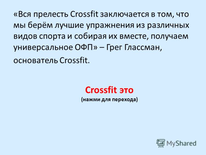 «Вся прелесть Crossfit заключается в том, что мы берём лучшие упражнения из различных видов спорта и собирая их вместе, получаем универсальное ОФП» – Грег Глассман, основатель Crossfit. Crossfit это (нажми для перехода)