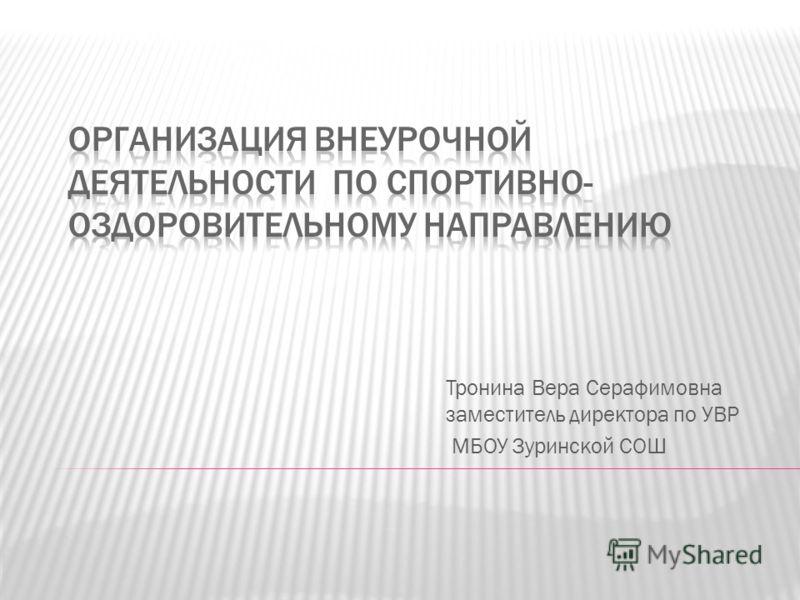 Тронина Вера Серафимовна заместитель директора по УВР МБОУ Зуринской СОШ
