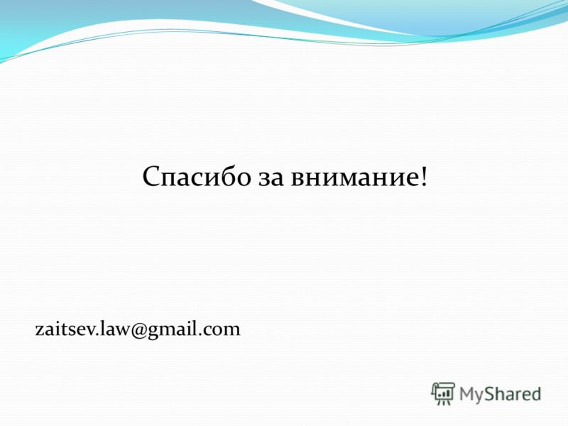 Спасибо за внимание! zaitsev.law@gmail.com
