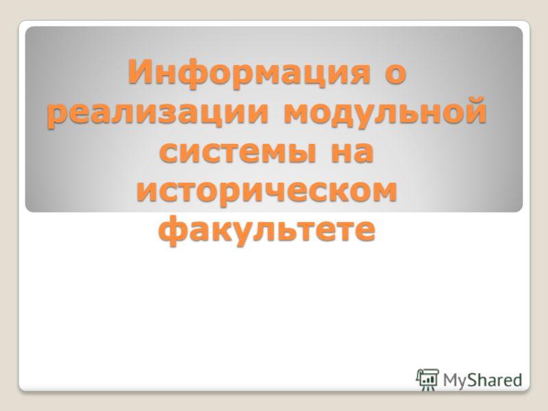 Информация о реализации модульной системы на историческом факультете