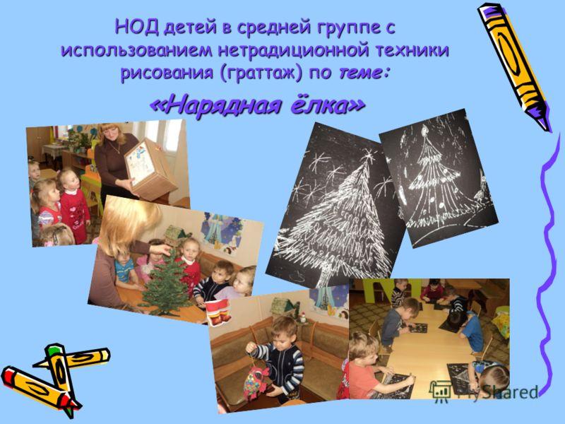 НОД детей в средней группе с использованием нетрадиционной техники рисования (граттаж) по теме: «Нарядная ёлка»