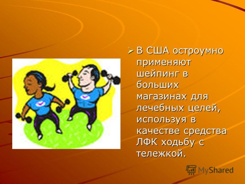 Презентация на тему Реферат по физкультуре тема Лечебная  4 В