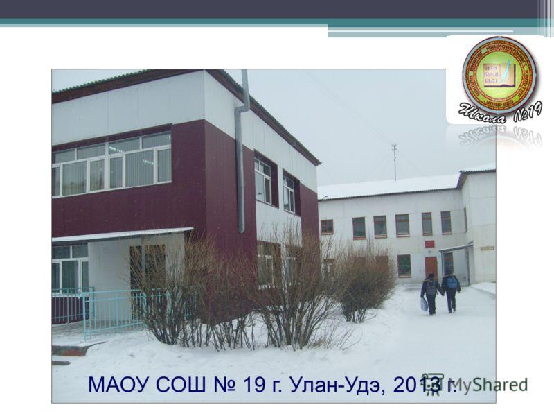 МАОУ СОШ 19 г. Улан-Удэ, 2013 г.