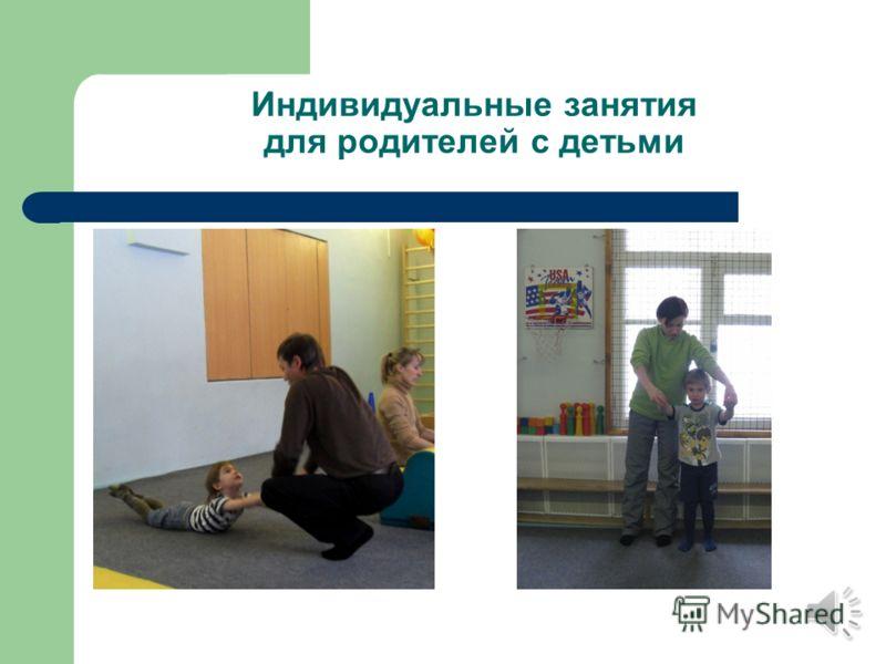 Индивидуальные занятия с детьми с ОВЗ