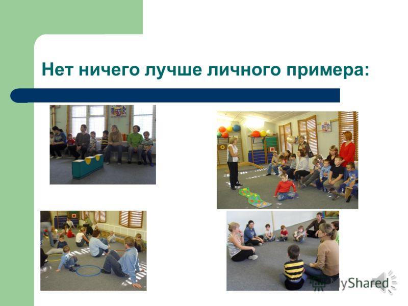 Подгрупповые занятия вместе со взрослыми