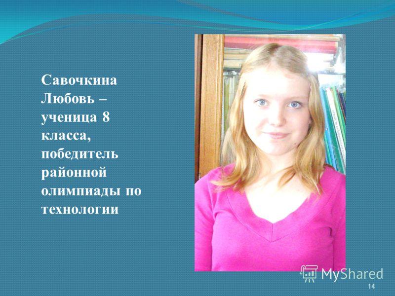 Савочкина Любовь – ученица 8 класса, победитель районной олимпиады по технологии 14