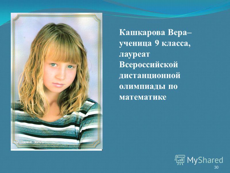 Кашкарова Вера– ученица 9 класса, лауреат Всероссийской дистанционной олимпиады по математике 30