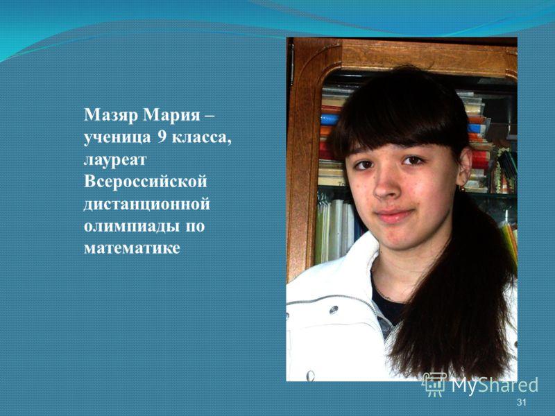 Мазяр Мария – ученица 9 класса, лауреат Всероссийской дистанционной олимпиады по математике 31
