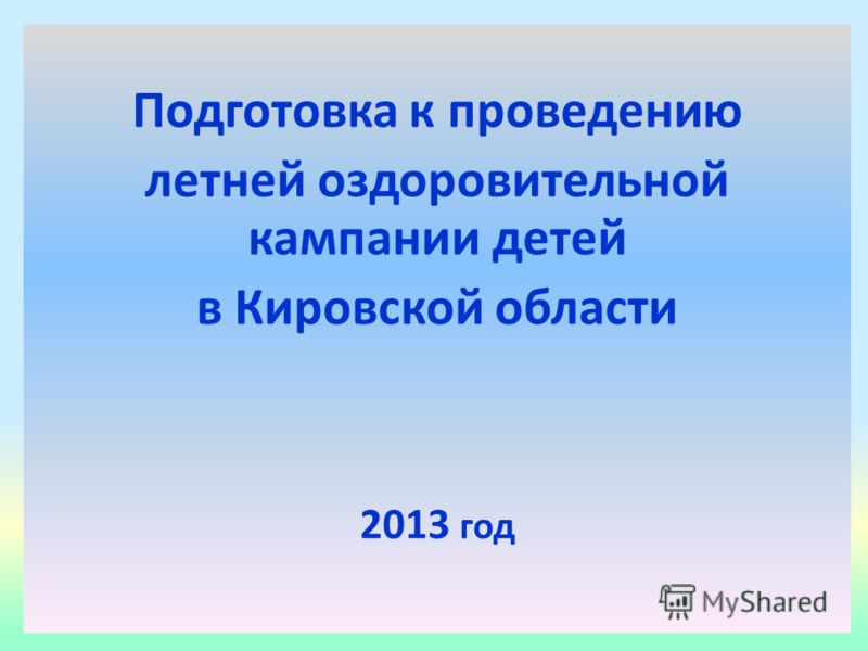 2012 год Подготовка к проведению летней оздоровительной кампании детей в Кировской области 2013 год