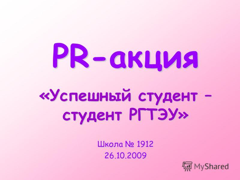 PR-акция «Успешный студент – студент РГТЭУ» Школа 1912 26.10.2009