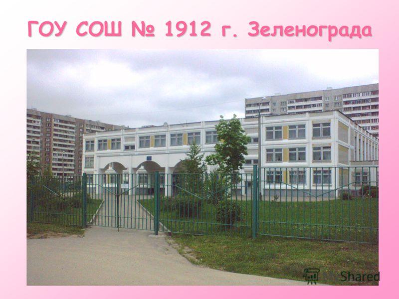 ГОУ СОШ 1912 г. Зеленограда
