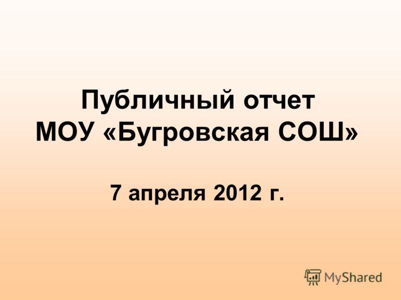 Публичный отчет МОУ «Бугровская СОШ» 7 апреля 2012 г.