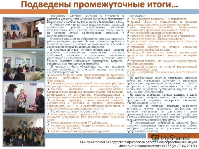 Завершилась отчетная кампания в первичных и районных организациях Минской городской организации Белорусского профсоюза работников образования и науки. Отчеты во всех структурных подразделениях городской организации прошли результативно, отмечены поло