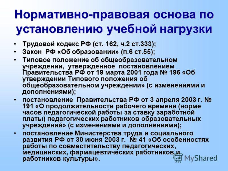 Нормативно-правовая основа по установлению учебной нагрузки Трудовой кодекс РФ (ст. 162, ч.2 ст.333);Трудовой кодекс РФ (ст. 162, ч.2 ст.333); Закон РФ «Об образовании» (п.6 ст.55);Закон РФ «Об образовании» (п.6 ст.55); Типовое положение об общеобраз