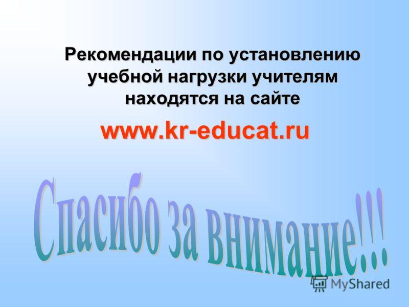 Рекомендации по установлению учебной нагрузки учителям находятся на сайте www.kr-educat.ru