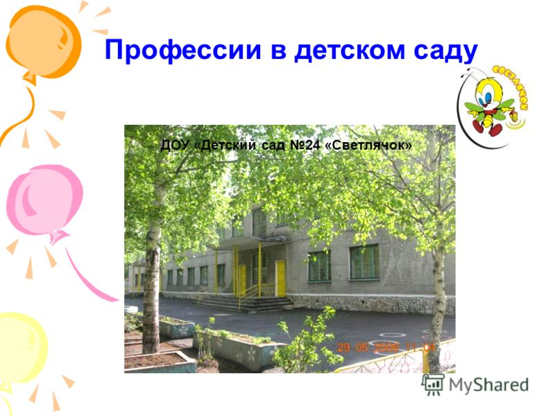 ДОУ «Детский сад 24 «Светлячок» Профессии в детском саду