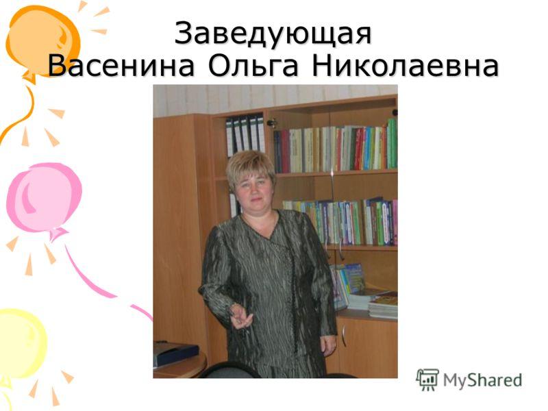 Заведующая Васенина Ольга Николаевна