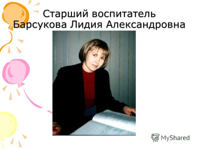 Старший воспитатель Барсукова Лидия Александровна