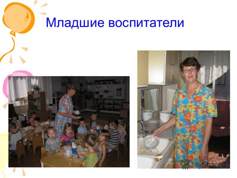Младшие воспитатели