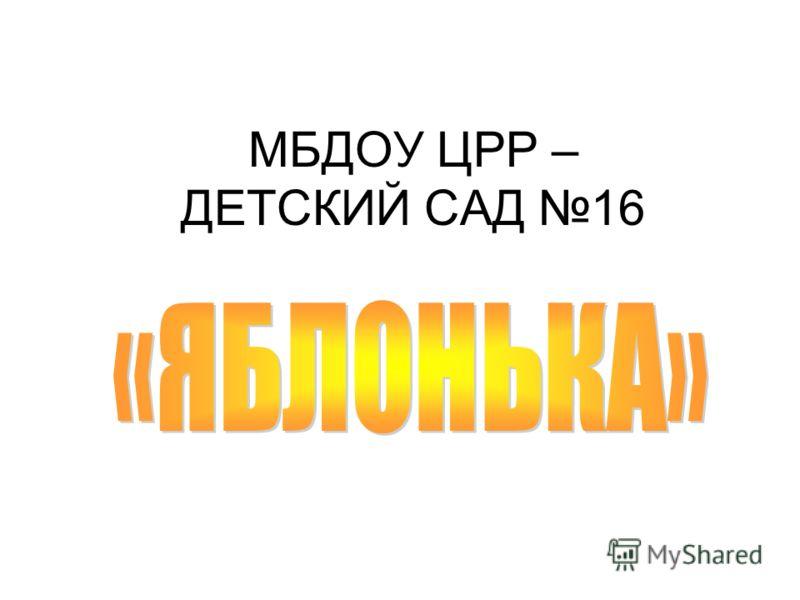 МБДОУ ЦРР – ДЕТСКИЙ САД 16