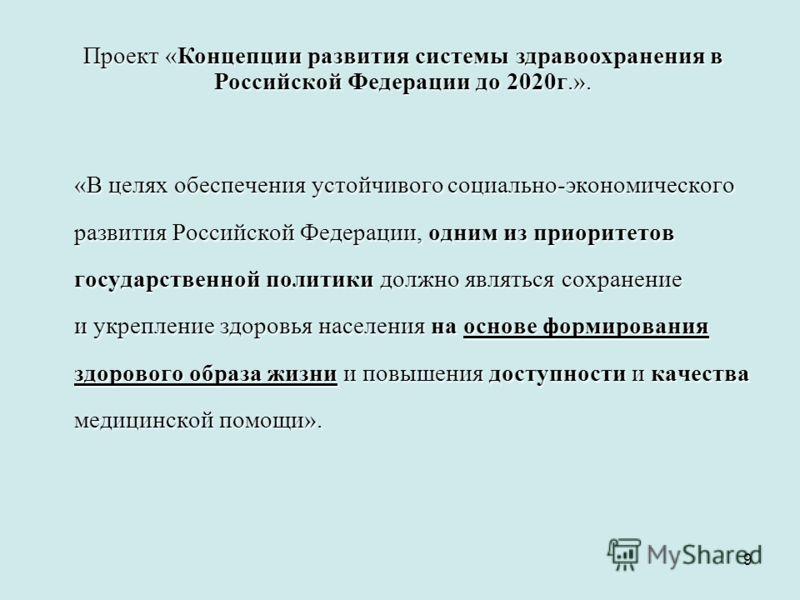 9 «В целях обеспечения устойчивого социально-экономического развития Российской Федерации, одним из приоритетов государственной политики должно являться сохранение и укрепление здоровья населения на основе формирования здорового образа жизни и повыше