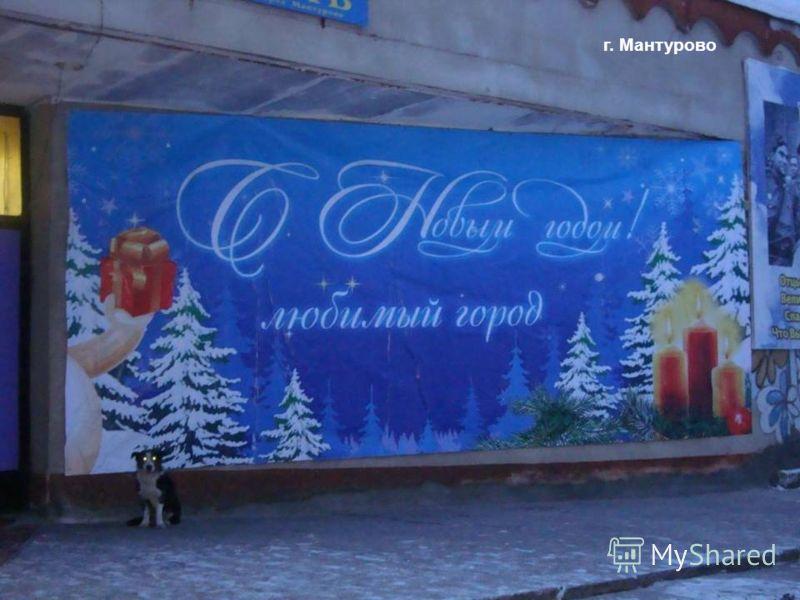 г. Мантурово