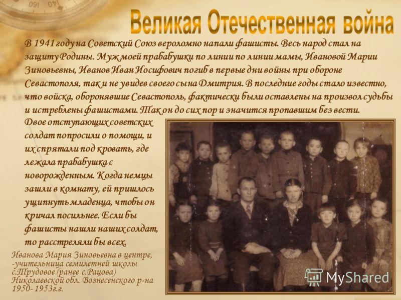 Предки по линии моей мамы жили на Украине в Николаевской области. В 1932-33 г. Сталин и его «ближайшее окружение» создали искусственно голод в тех местах, где земли особенно плодородны, а население менее сговорчиво. Урожай в эти годы был обильный, ма