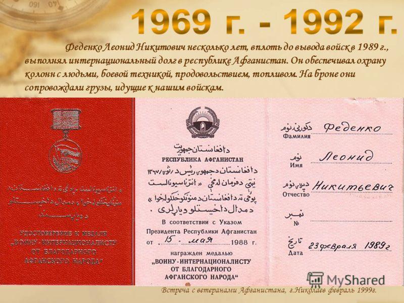 Отец мамы, Джулай Станислав Григорьевич, трагически погиб, когда ей было пять лет. Отчим мамы, Феденко Леонид Никитович, стал мне настоящим дедом. Из его уст я узнал о событиях на монголо – китайской границе (пустыня Гоби) 1969 года, когда армады кит