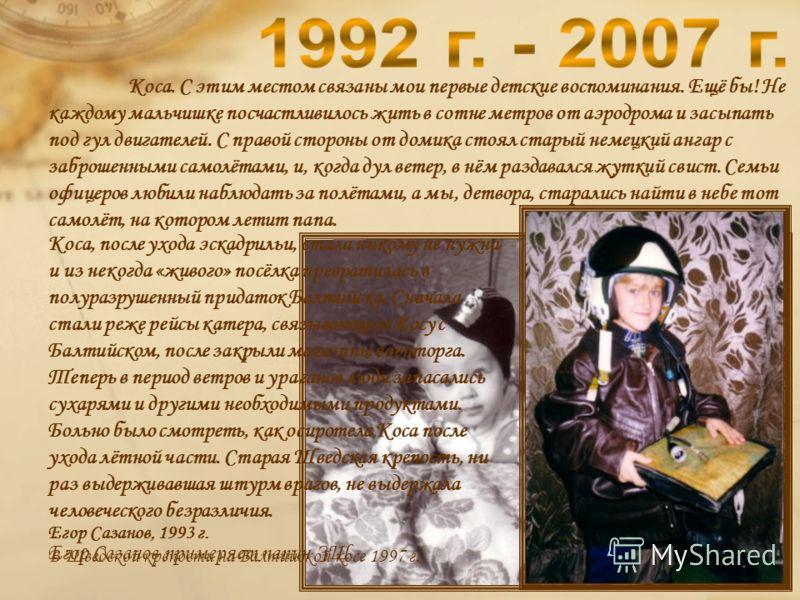 Именно в этот период создали семью мои родители, Сазанов Сергей Юрьевич и Джулай Жанна Станиславовна. Сазанов Сергей Юрьевич, мой папа, вырос в уральском городе Свердловск, которому в конце 20-го века вернули историческое название – Екатеринбург. Ещё
