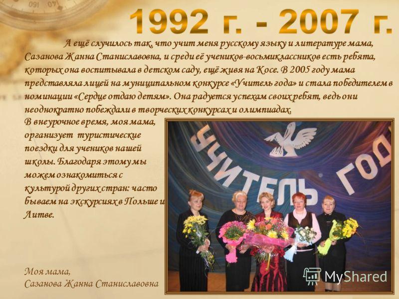 Моя мама, в девичестве Джулай Жанна Станиславовна, родом из г. Николаева. Здесь она окончила школу, Николаевский Государственный институт им. В.Г.Белинского (факультет филологии). Тогда она ещё даже не предполагала, что через несколько месяцев окажет
