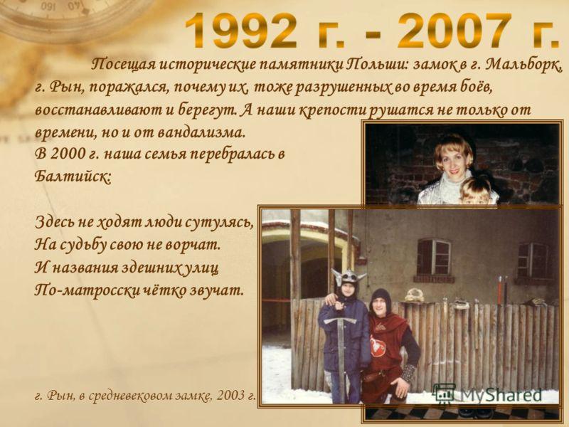 А ещё случилось так, что учит меня русскому языку и литературе мама, Сазанова Жанна Станиславовна, и среди её учеников-восьмиклассников есть ребята, которых она воспитывала в детском саду, ещё живя на Косе. В 2005 году мама представляла лицей на муни