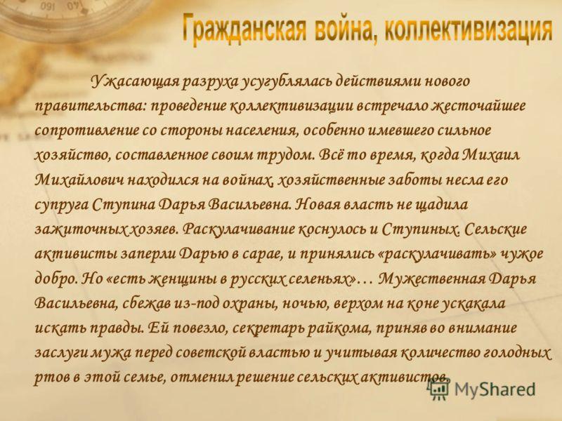 Интересным фактом было его участие в освобождении Симбирска 12 сентября 1918 года от белочехов и белогвардейцев, что стало актом мести врагам за покушение на Ульянова Ленина. Участие в двух войнах подорвало здоровье Михаила Михайловича. Он вернулся д