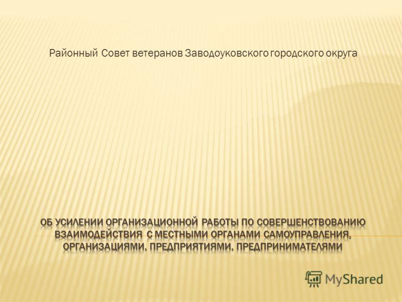 Районный Совет ветеранов Заводоуковского городского округа