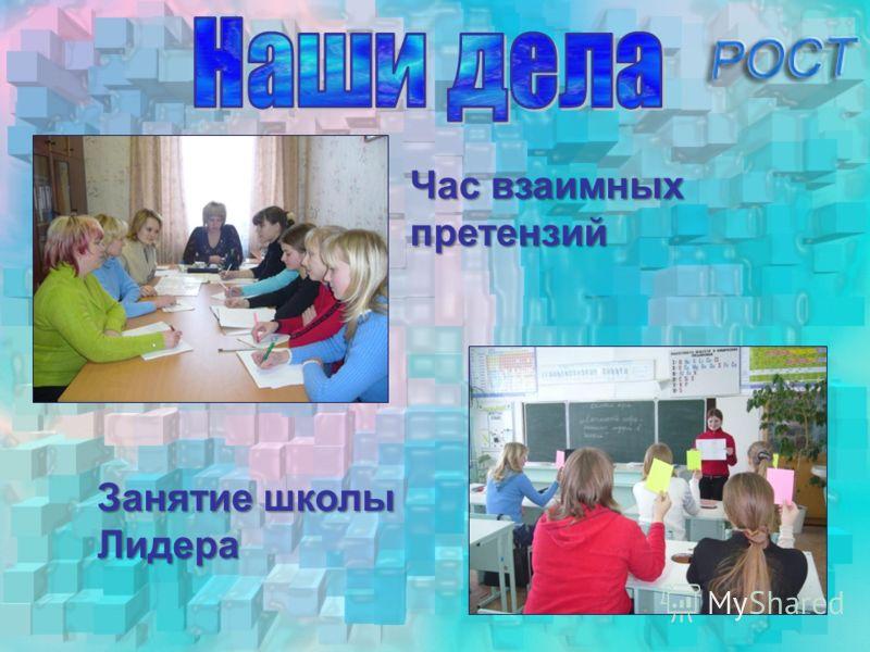 Час взаимных претензий Занятие школы Лидера