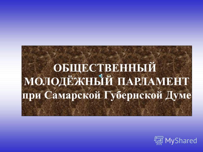ОБЩЕСТВЕННЫЙ МОЛОДЁЖНЫЙ ПАРЛАМЕНТ при Самарской Губернской Думе