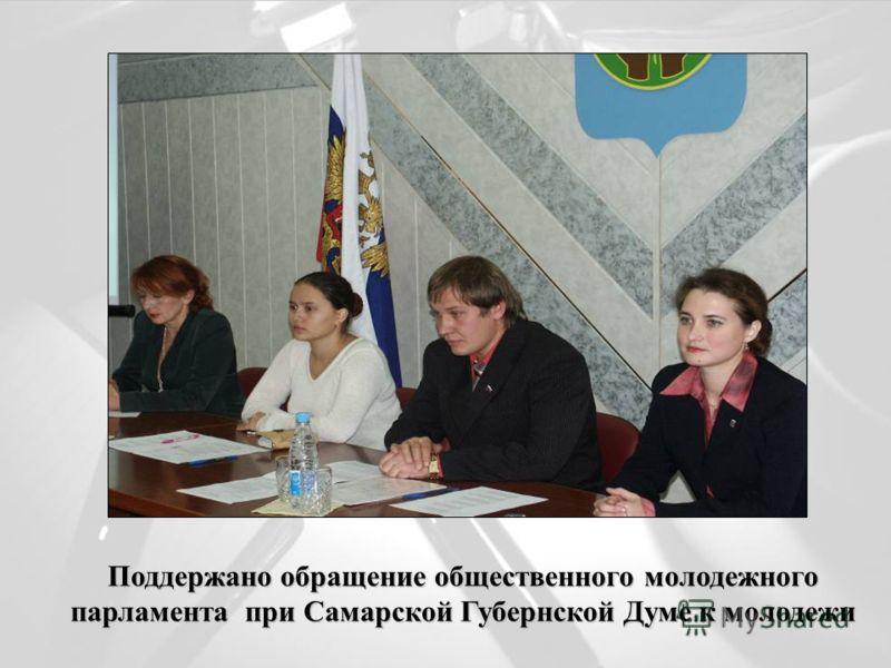Поддержано обращение общественного молодежного парламента при Самарской Губернской Думе к молодежи