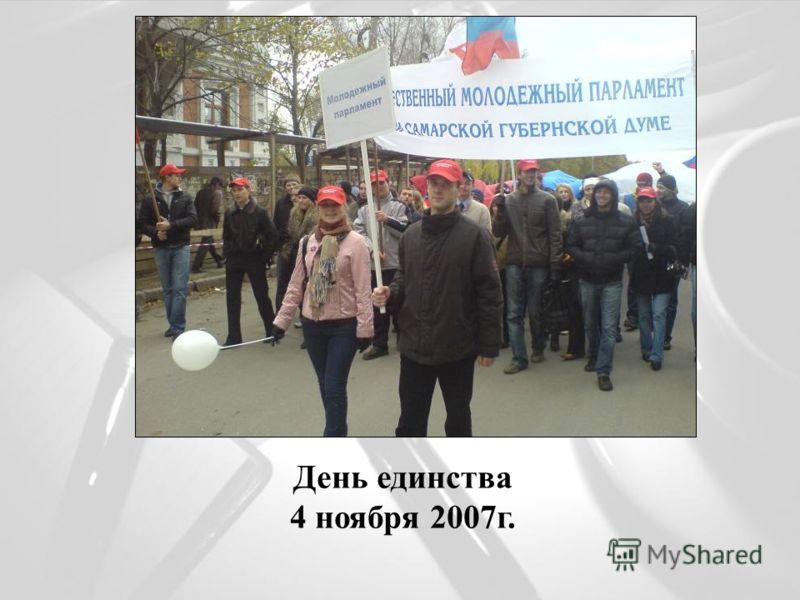 День единства 4 ноября 2007г.