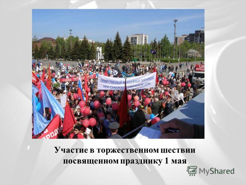 Участие в торжественном шествии посвященном празднику 1 мая