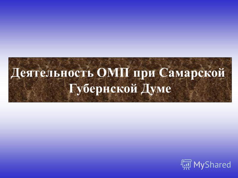 Деятельность ОМП при Самарской Губернской Думе