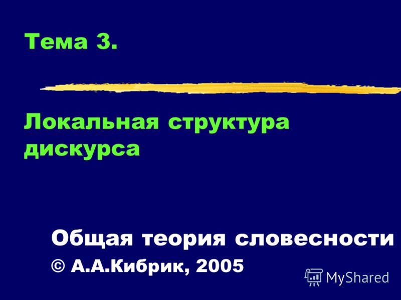 Тема 3. Локальная структура дискурса Общая теория словесности © А.А.Кибрик, 2005