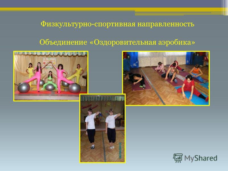 Физкультурно-спортивная направленность Объединение «Оздоровительная аэробика»