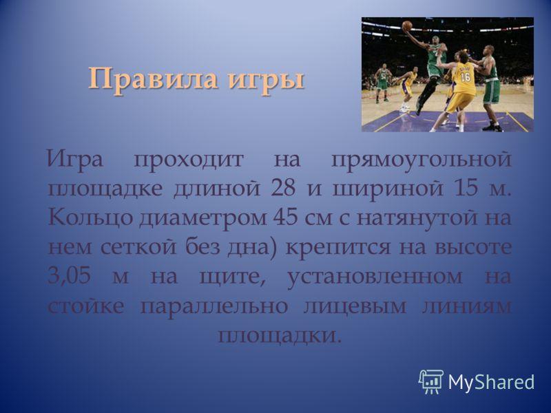 Презентация на тему Реферат по физкультуре на тему Баскетбол  4 Правила