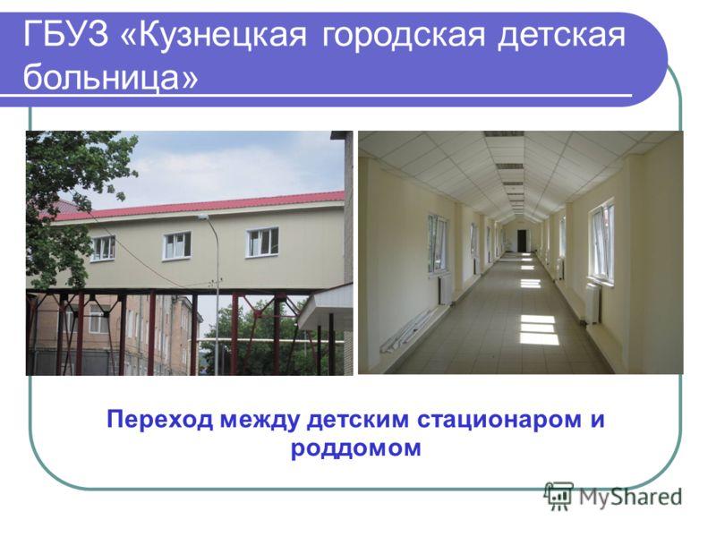 ГБУЗ «Кузнецкая городская детская больница» Переход между детским стационаром и роддомом