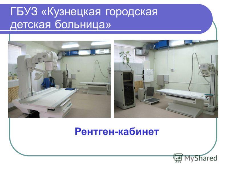 Рентген-кабинет ГБУЗ «Кузнецкая городская детская больница»
