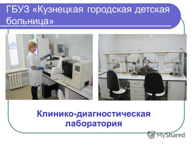 ГБУЗ «Кузнецкая городская детская больница» Клинико-диагностическая лаборатория
