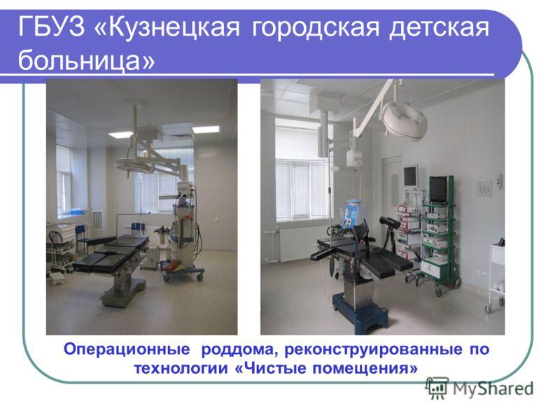 ГБУЗ «Кузнецкая городская детская больница» Операционные роддома, реконструированные по технологии «Чистые помещения»